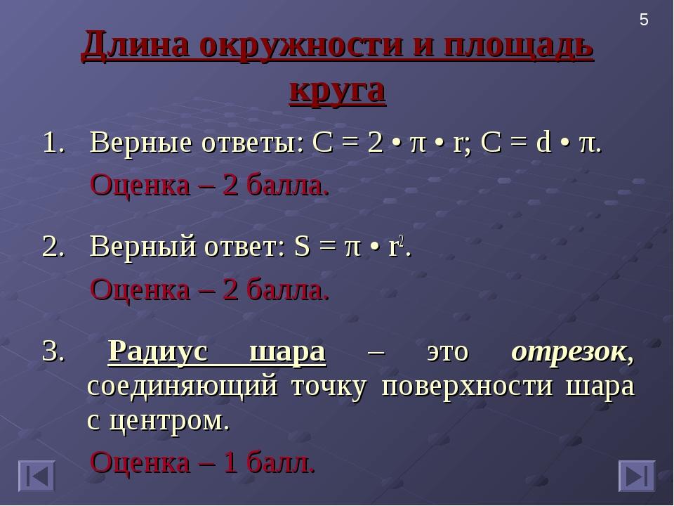 Длина окружности и площадь круга 1. Верные ответы: C = 2 • π • r; C = d • π....