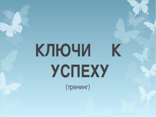 КЛЮЧИ К УСПЕХУ (тренинг)