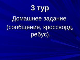 3 тур Домашнее задание (сообщение, кроссворд, ребус).