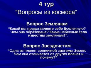 """4 тур """"Вопросы из космоса"""" Вопрос Землянам """"Какой вы представляете себе Вселе"""