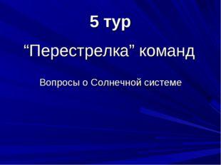 """5 тур """"Перестрелка"""" команд Вопросы о Солнечной системе"""