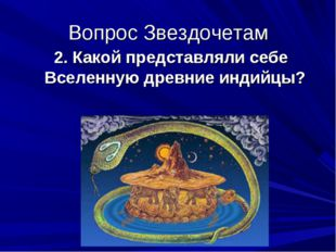 Вопрос Звездочетам 2. Какой представляли себе Вселенную древние индийцы?