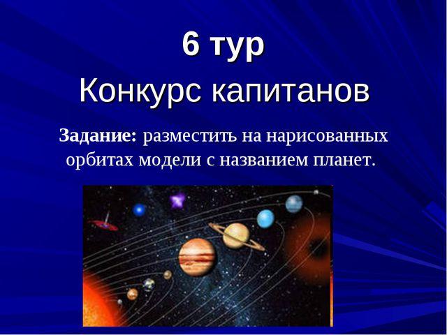 6 тур Конкурс капитанов Задание: разместить на нарисованных орбитах модели с...