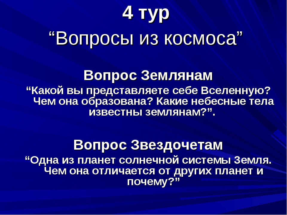 """4 тур """"Вопросы из космоса"""" Вопрос Землянам """"Какой вы представляете себе Вселе..."""