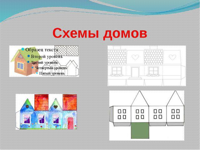 Схемы домов
