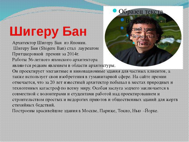 Шигеру Бан Архитектор Шигеру Бан из Японии. Шигеру Бан (Shigeru Ban) стал лау...
