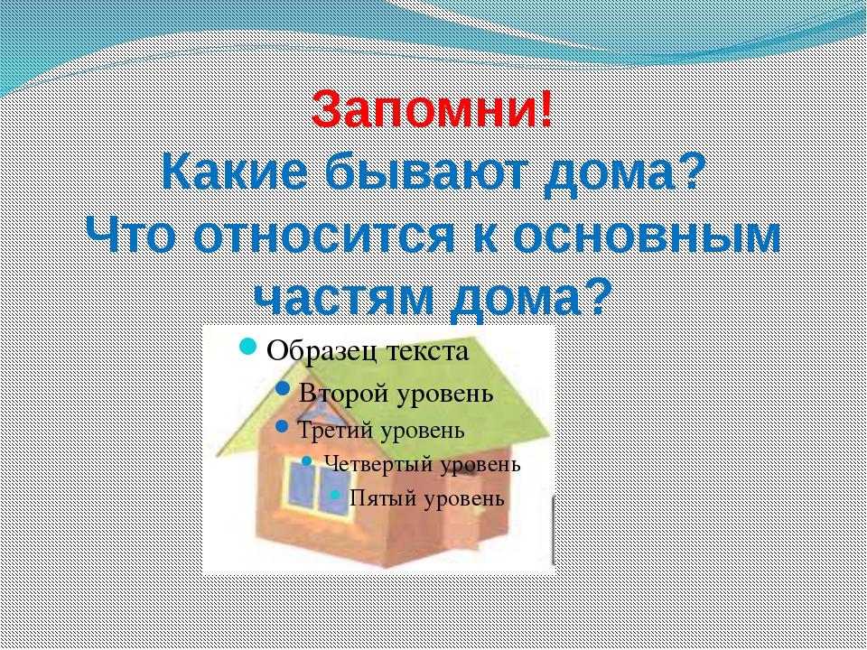 Запомни! Какие бывают дома? Что относится к основным частям дома?