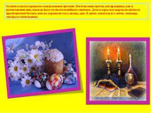 Куличи и пасхи украшали самодельными цветами. Изготовление цветов для праздни
