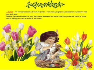 Пасха – это ожидание весны. Нежные цветы – тюльпаны, нарциссы, гиацинты- укр