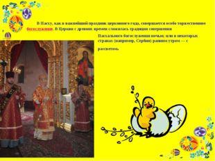 В Пасху, как в важнейший праздник церковного года, совершается особо торжест