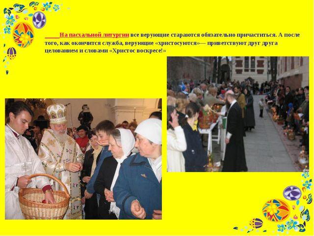 На пасхальной литургии все верующие стараются обязательно причаститься. А по...