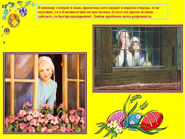 В пятницу смотрят в окно, примечая, кого увидят в первую очередь: если мужчин...