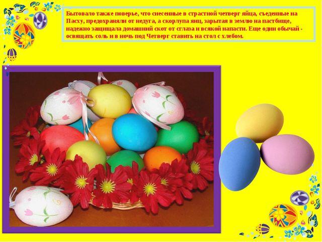 Бытовало также поверье, что снесенные в страстной четверг яйца, съеденные на...