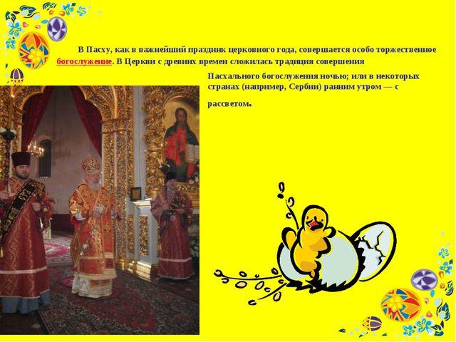 В Пасху, как в важнейший праздник церковного года, совершается особо торжест...