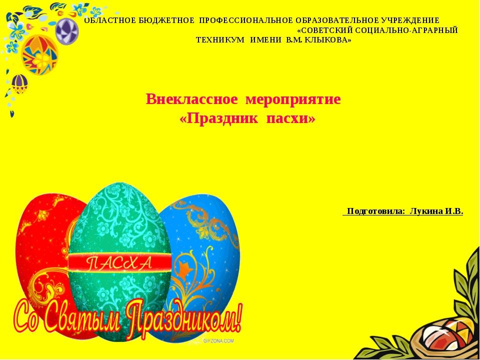 Внеклассное мероприятие «Праздник пасхи» Подготовила: Лукина И.В. ОБЛАСТНОЕ...