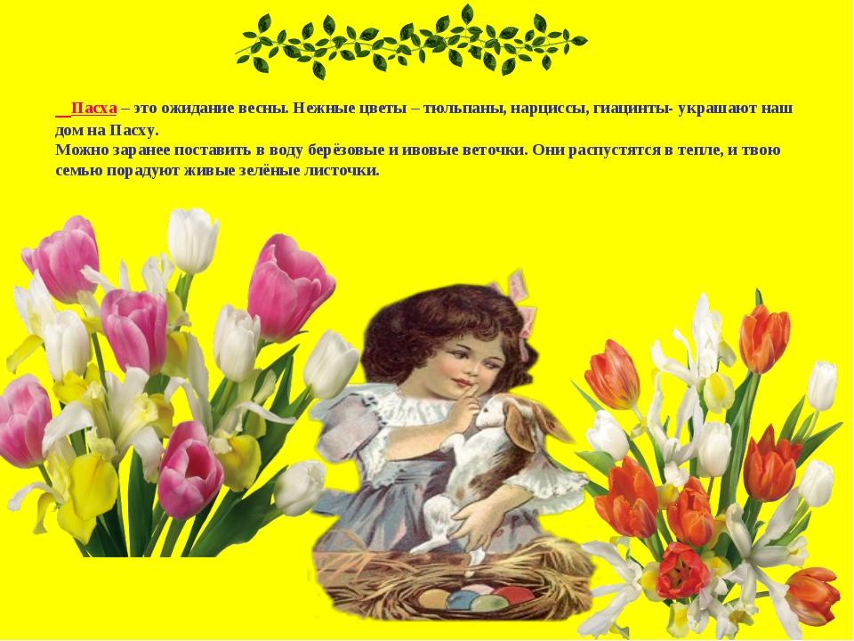 Пасха – это ожидание весны. Нежные цветы – тюльпаны, нарциссы, гиацинты- укр...