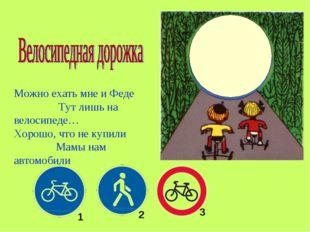 Можно ехать мне и Феде Тут лишь на велосипеде… Хорошо, что не купили Мамы нам