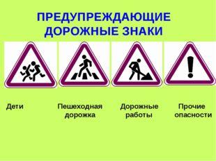 ПРЕДУПРЕЖДАЮЩИЕ ДОРОЖНЫЕ ЗНАКИ Дети Пешеходная Дорожные Прочие дорожка работы