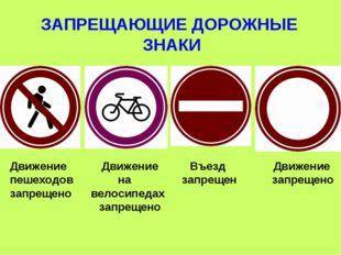 ЗАПРЕЩАЮЩИЕ ДОРОЖНЫЕ ЗНАКИ Движение Движение Въезд Движение пешеходов на запр