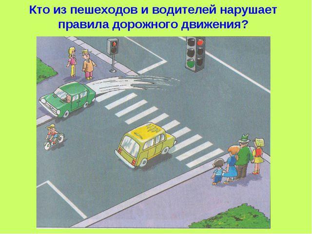 Кто из пешеходов и водителей нарушает правила дорожного движения?