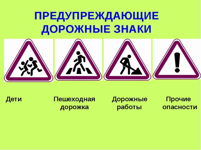 ПРЕДУПРЕЖДАЮЩИЕ ДОРОЖНЫЕ ЗНАКИ Дети Пешеходная Дорожные Прочие дорожка работы...