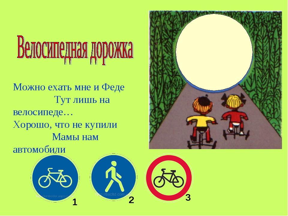 Можно ехать мне и Феде Тут лишь на велосипеде… Хорошо, что не купили Мамы нам...