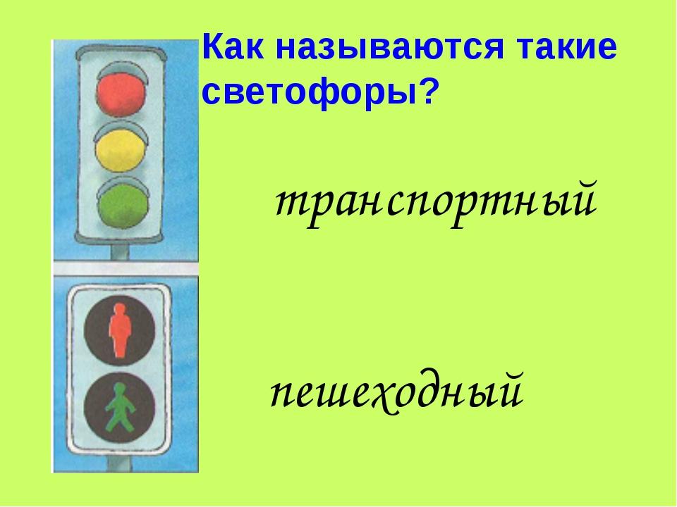 Как называются такие светофоры? транспортный пешеходный