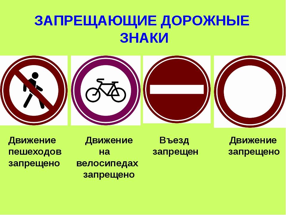 ЗАПРЕЩАЮЩИЕ ДОРОЖНЫЕ ЗНАКИ Движение Движение Въезд Движение пешеходов на запр...