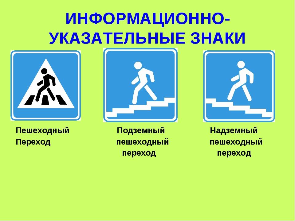 ИНФОРМАЦИОННО-УКАЗАТЕЛЬНЫЕ ЗНАКИ Пешеходный Подземный Надземный Переход пешех...