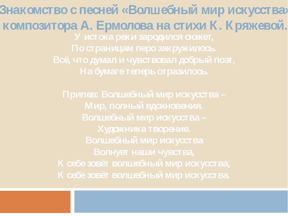 Знакомство с песней «Волшебный мир искусства» композитора А. Ермолова на стих...