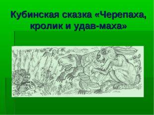 Кубинская сказка «Черепаха, кролик и удав-маха»