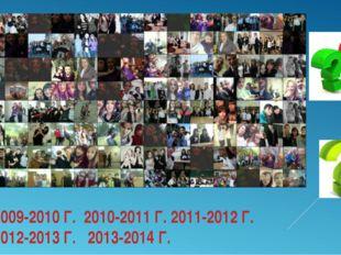 2009-2010 Г. 2010-2011 Г. 2011-2012 Г. 2012-2013 Г. 2013-2014 Г.