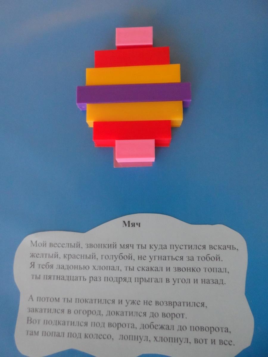 F:\детский сад\маршак\мнемотаблицы\фото по мнетаблицам\SAM_4547.JPG