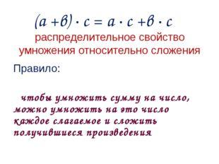 (а +в) ∙ с = а ∙ с +в ∙ с распределительное свойство умножения относительно с