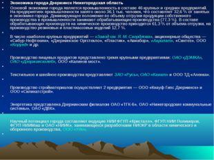 Экономика города Дзержинск Нижегородская область Основой экономики города явл