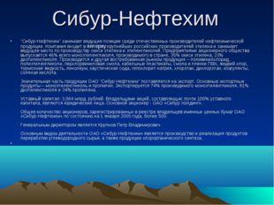 """Сибур-Нефтехим """"Сибур-Нефтехим"""" занимает ведущие позиции среди отечественных"""