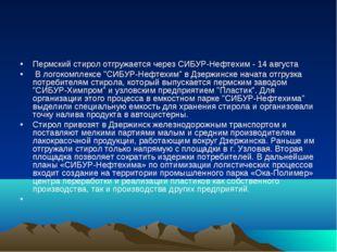 Пермский стирол отгружается через СИБУР-Нефтехим- 14 августа В логокомплексе
