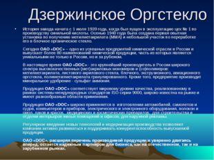 Дзержинское Оргстекло История завода начата с 1 июля 1939 года, когда был пущ