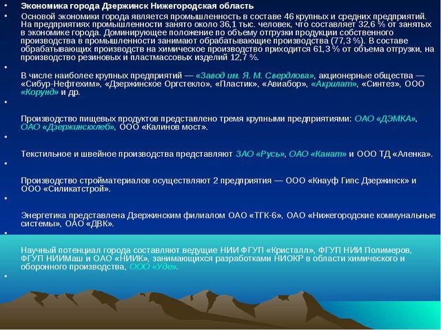 Экономика города Дзержинск Нижегородская область Основой экономики города явл...