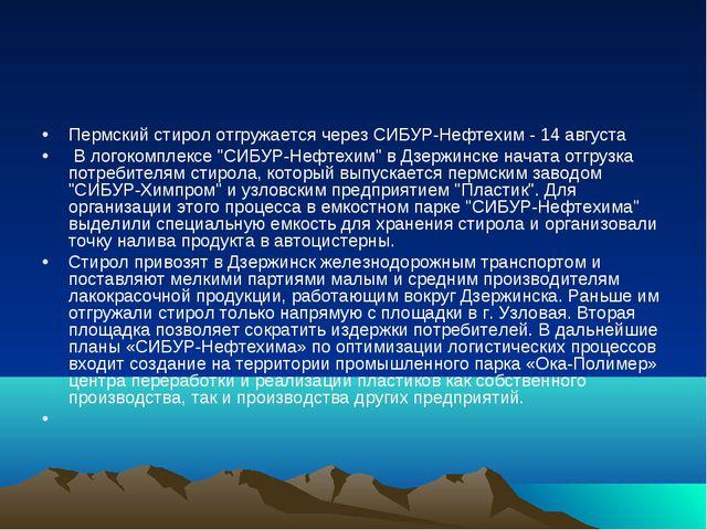 Пермский стирол отгружается через СИБУР-Нефтехим- 14 августа В логокомплексе...