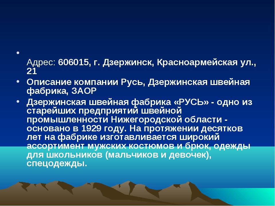 Адрес:606015,г.Дзержинск, Красноармейскаяул., 21 Описание компании Русь,...