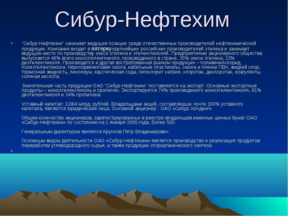 """Сибур-Нефтехим """"Сибур-Нефтехим"""" занимает ведущие позиции среди отечественных..."""