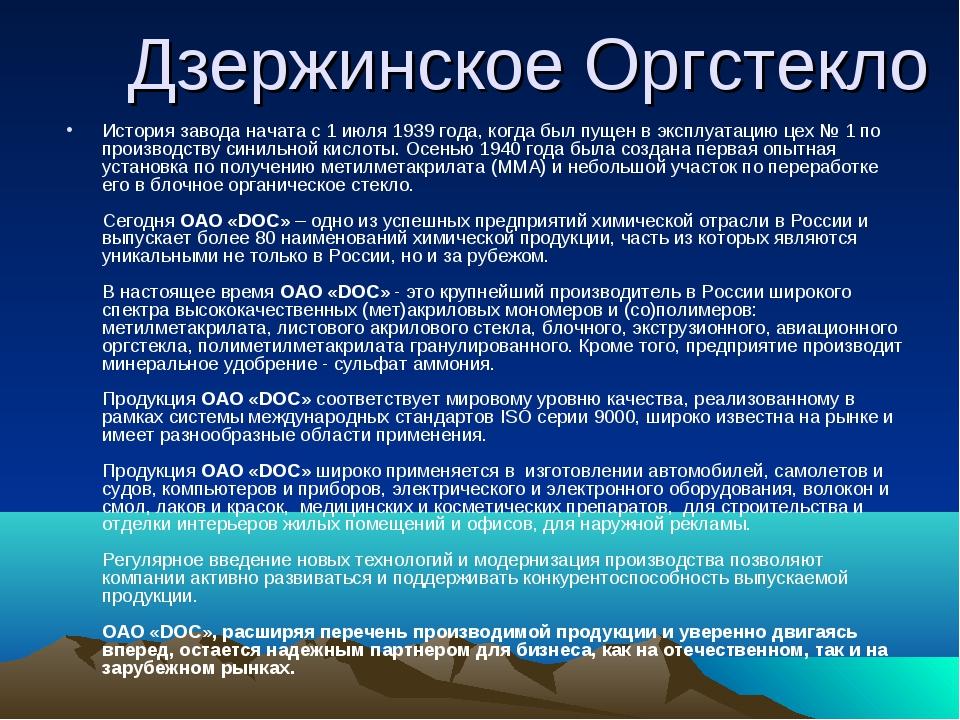 Дзержинское Оргстекло История завода начата с 1 июля 1939 года, когда был пущ...
