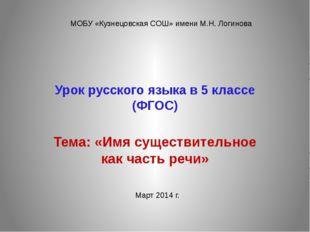 Урок русского языка в 5 классе (ФГОС) Тема: «Имя существительное как часть ре