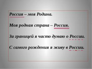 Россия – моя Родина. Моя родная страна – Россия. За границей я часто думаю о