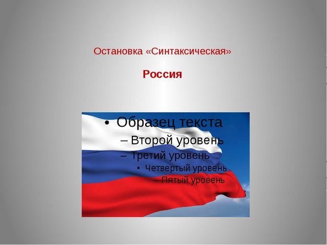 Остановка «Синтаксическая» Россия