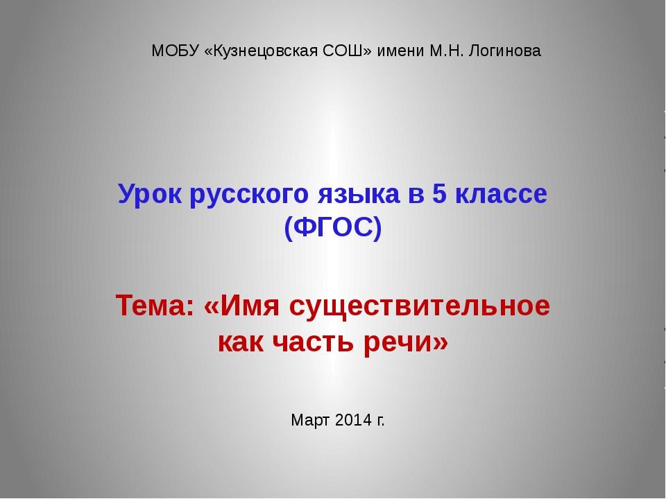 Урок русского языка в 5 классе (ФГОС) Тема: «Имя существительное как часть ре...