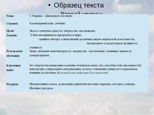 Тема: С.Маршак«Двенадцать месяцев» Ссылки: Календарный план, учебник Цели: З