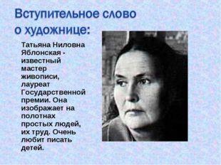 Татьяна Ниловна Яблонская - известный мастер живописи, лауреат Государственно