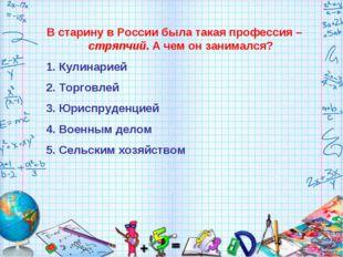 В старину в России была такая профессия – стряпчий. А чем он занимался? Кулин